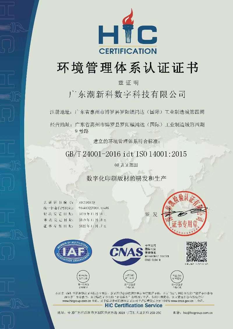 中文14001.jpg