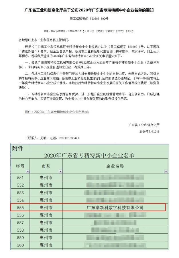企業微信截圖工信認證_20201216001528.png